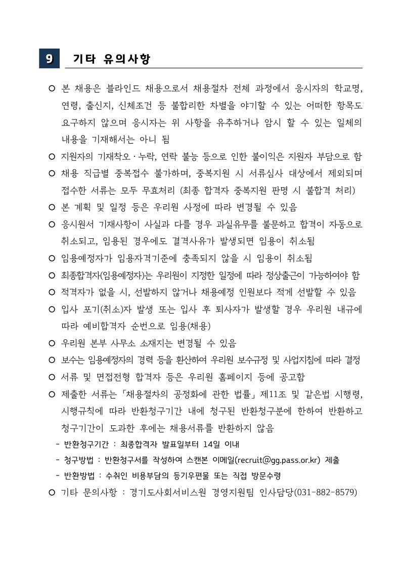 경기도사회서비스원 채용 공고문(대체인력지원사업).pdf_page_6.jpg