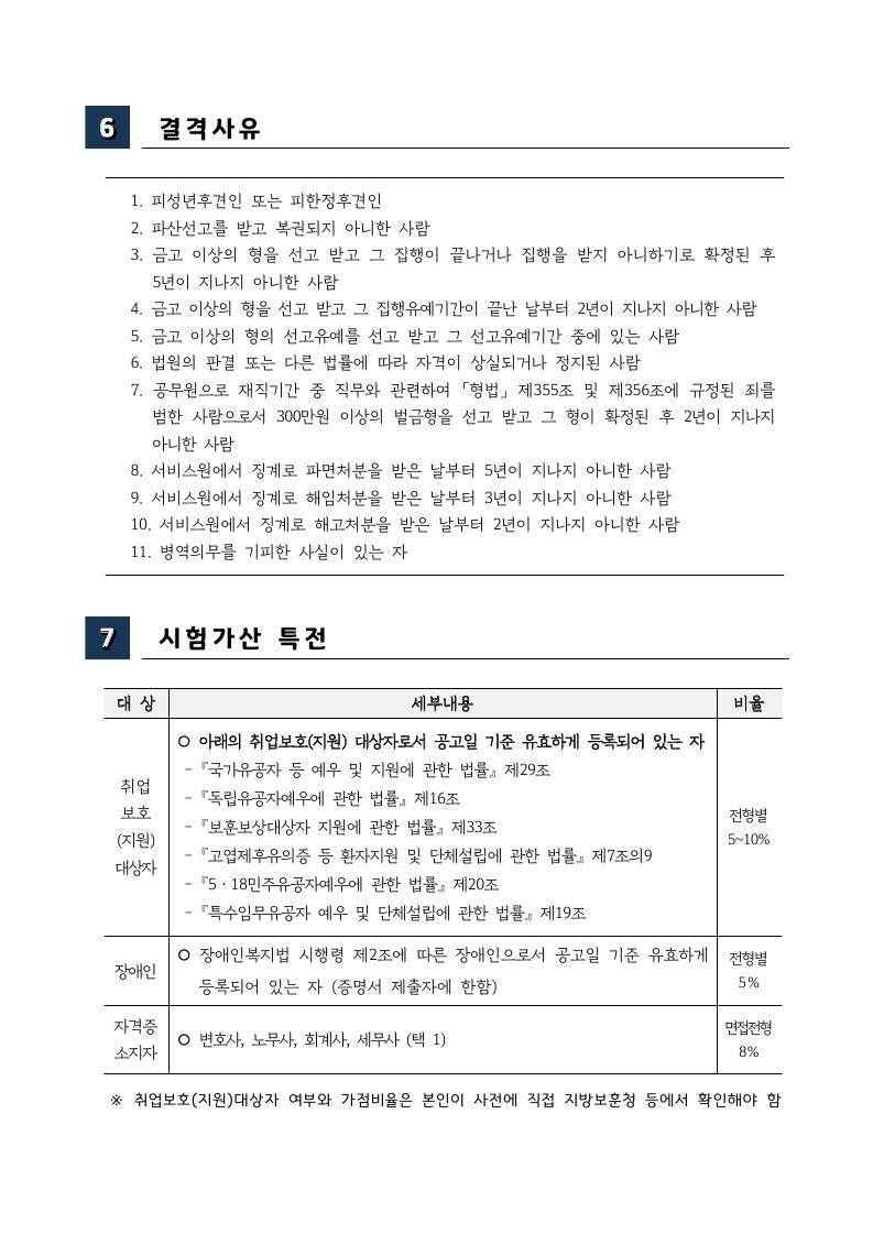 경기도사회서비스원 채용 공고문(대체인력지원사업).pdf_page_4.jpg