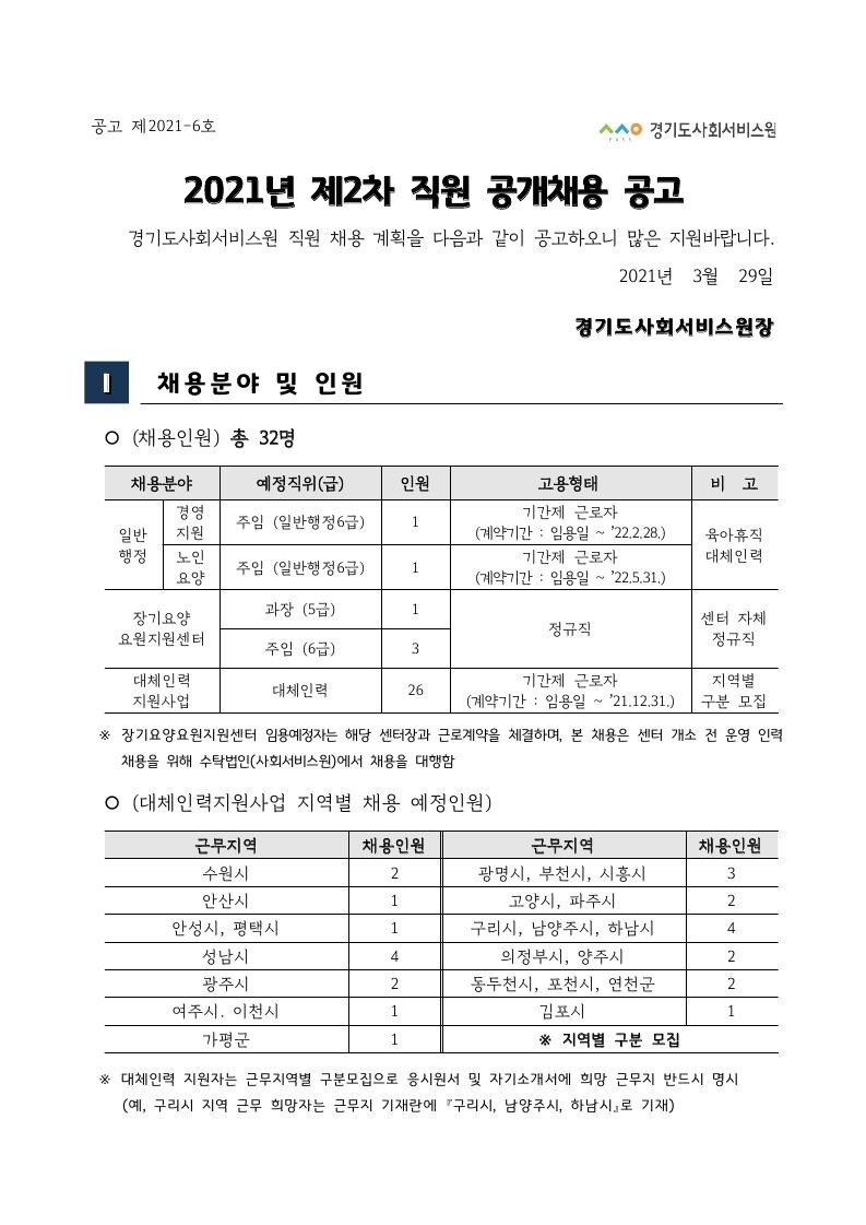 경기도사회서비스원 채용 공고문(대체인력지원사업).pdf_page_1.jpg