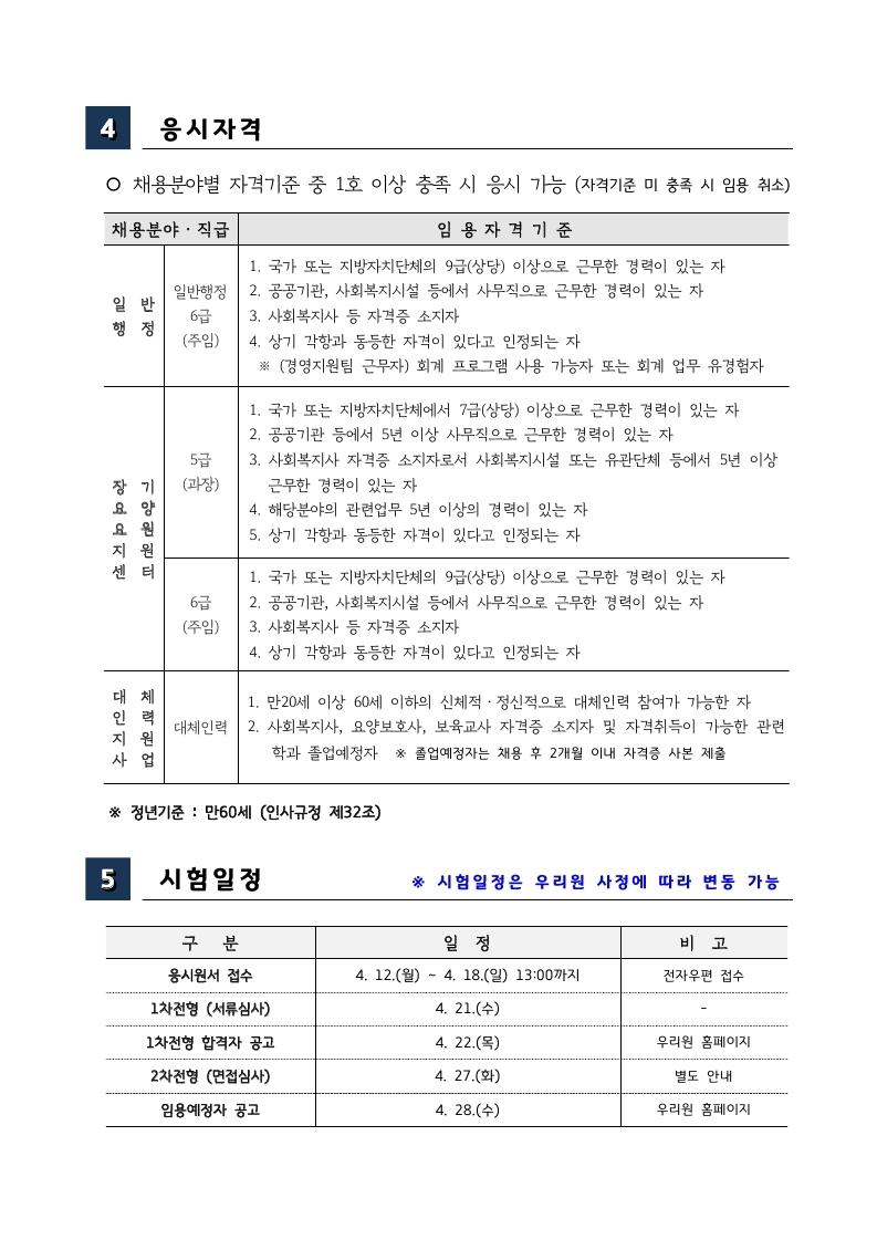 경기도사회서비스원 채용 공고문(대체인력지원사업).pdf_page_3.jpg