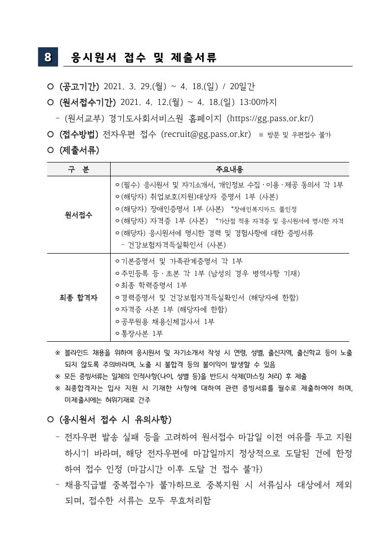 경기도사회서비스원 채용 공고문(대체인력지원사업).pdf_page_5.jpg