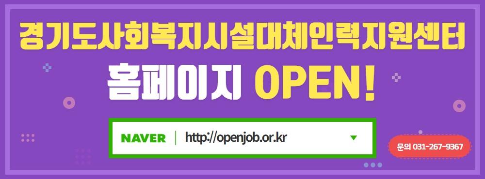 홈페이지 오픈 배너.jpg